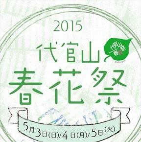 20150428-1 - コピー